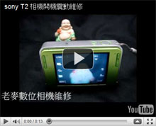 sony t2 相機故障